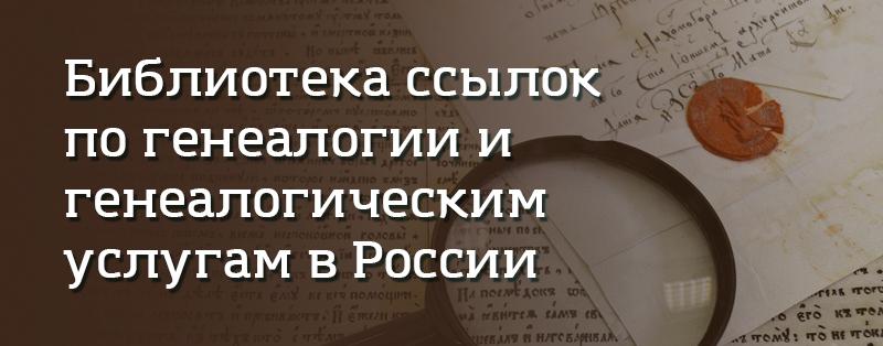 Библиотека ссылок по генеалогии и генеалогическим услугам в России