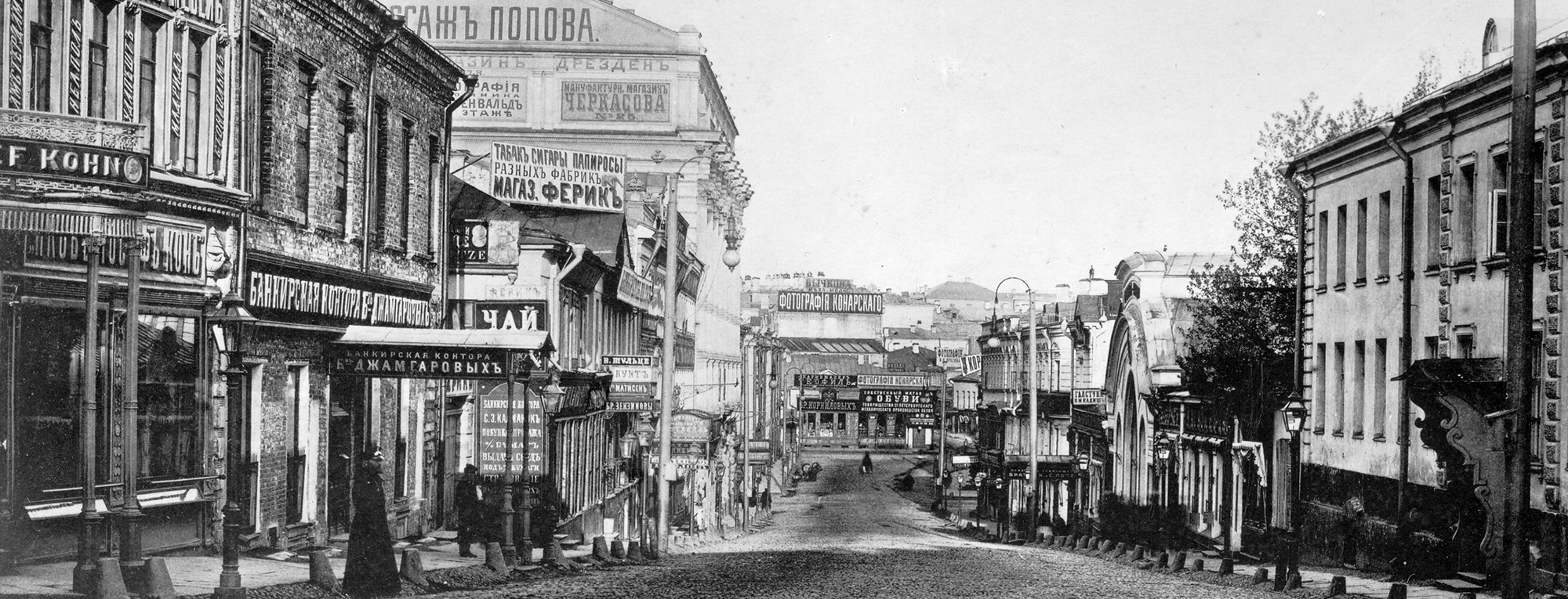 Кузнецкий мост: история в картинках