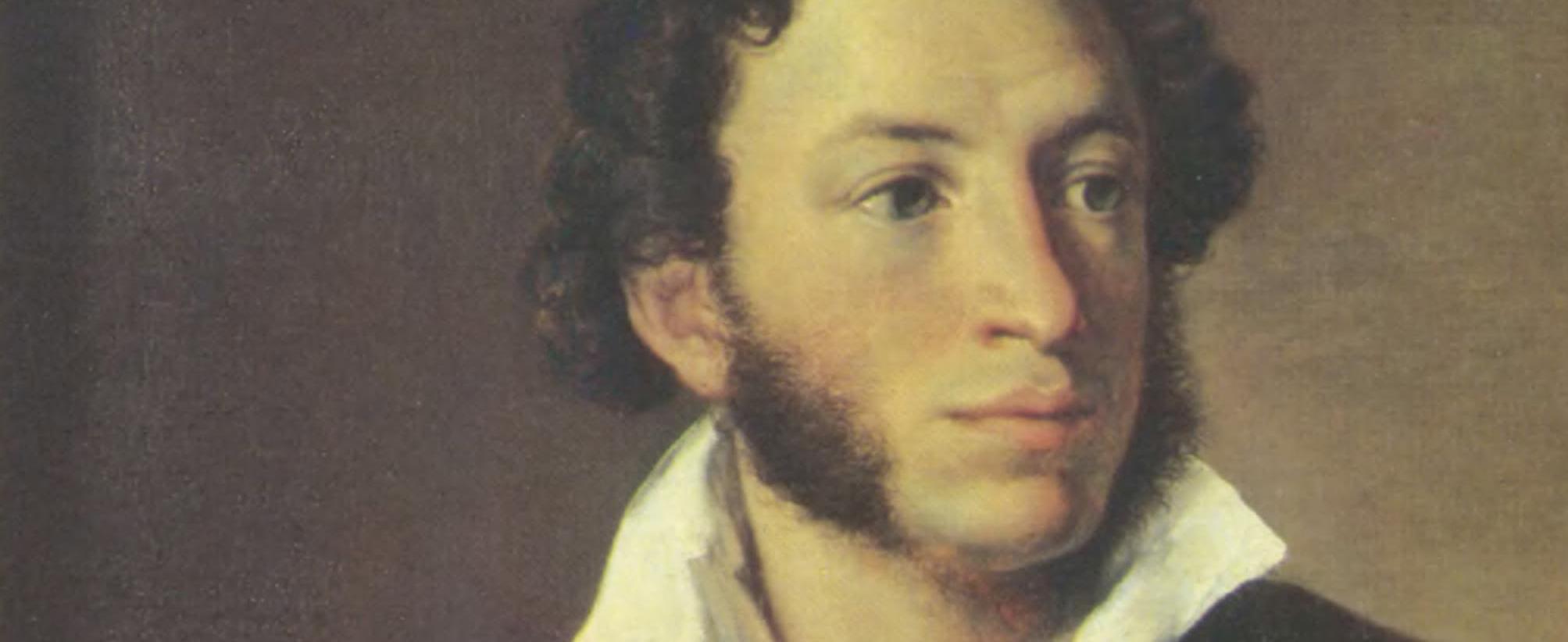 Генеалогический поиск Пушкина