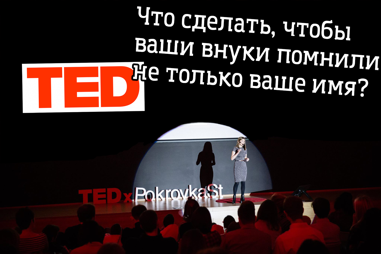 Виктория Салтыкова для TEDx Talks