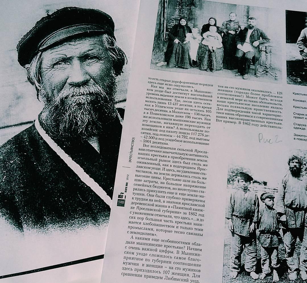 Предки-крестьяне и как их искать