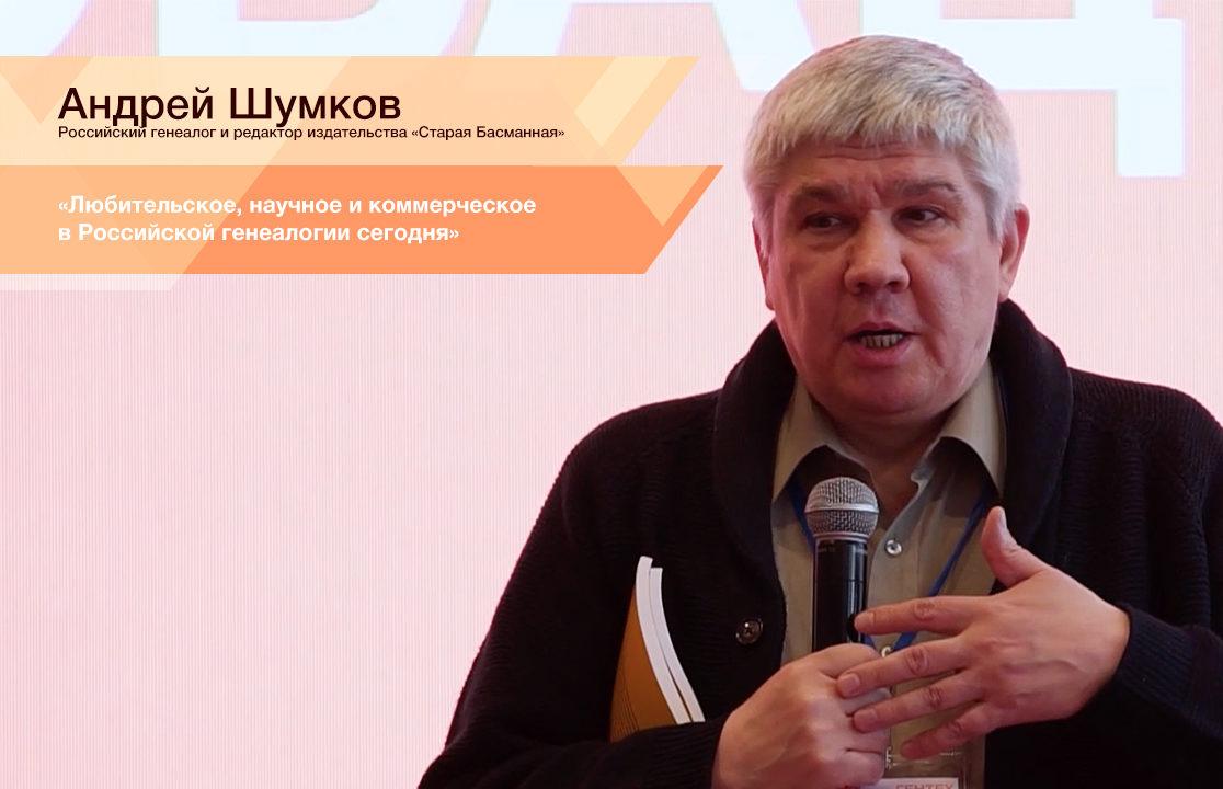 Любительское, научное и коммерческое в российской генеалогии сегодня