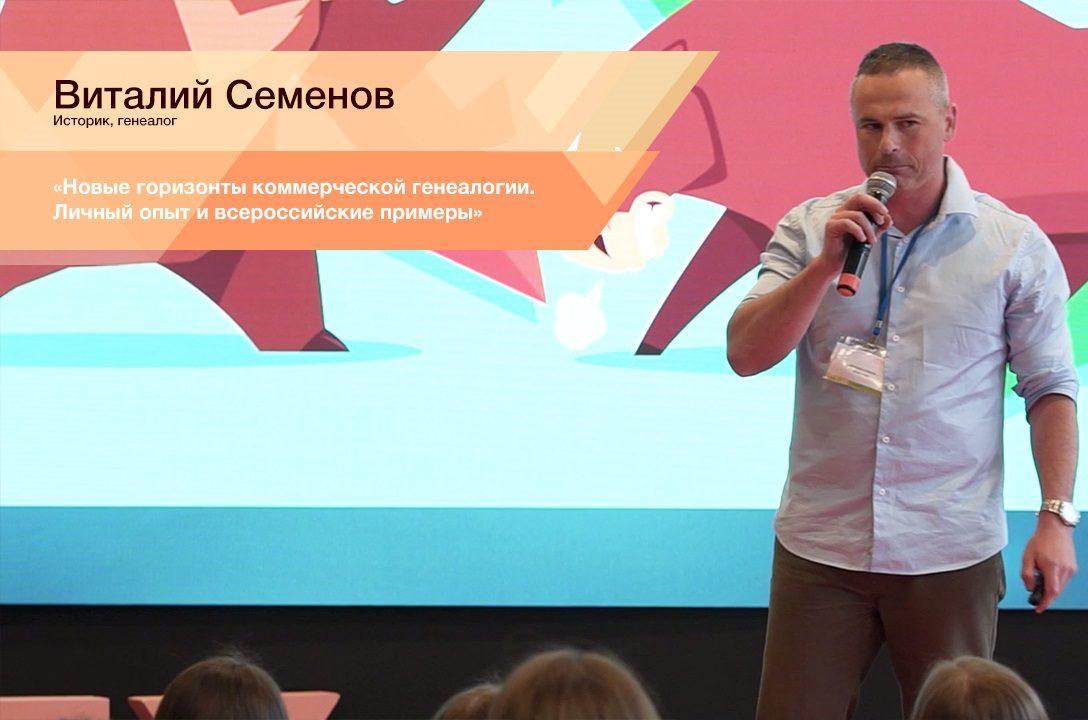 Новые горизонты коммерческой генеалогии. Личный опыт и всероссийские примеры
